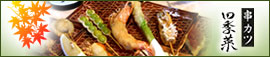 神戸三宮の串カツ:四季菜