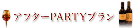 アフターパーティーコース